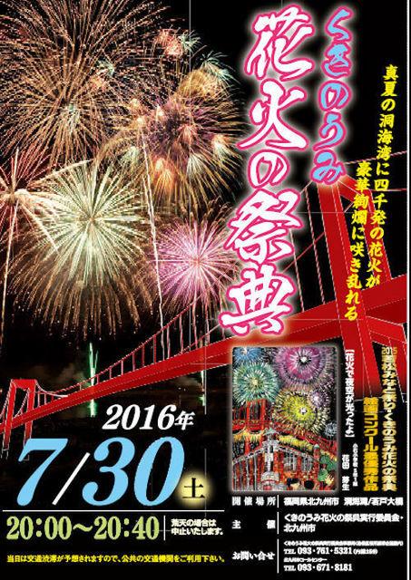 2016-pos.jpg