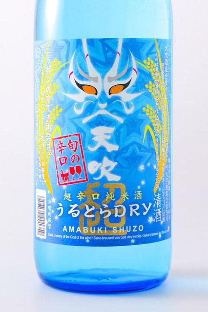 amabuki-urutira3.jpg