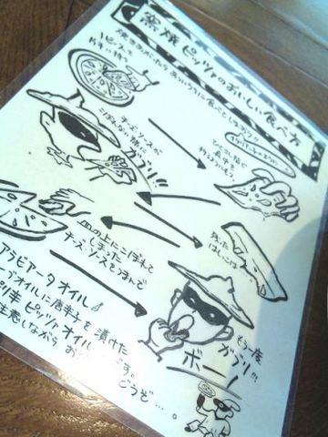 mojiko-jibi-ru-tabekata.jpg