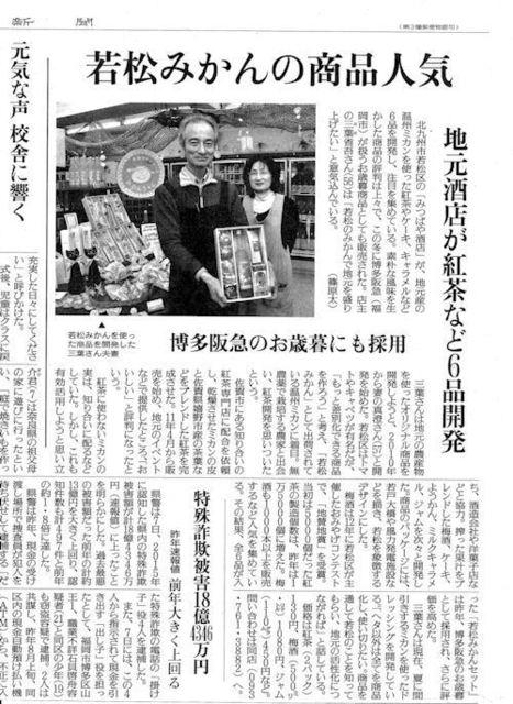 2016.1.09 yomiuri.jpg