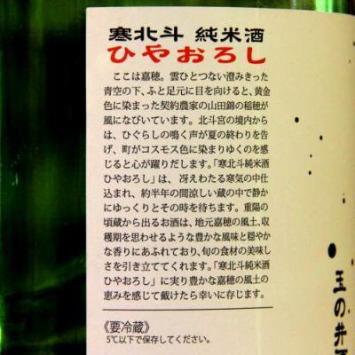 hiyaorosi-kanhoku-ura.jpg