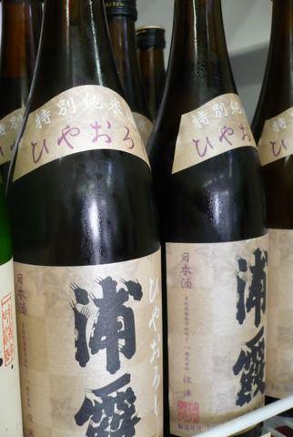 hiyaorosi-uragasumi.jpg