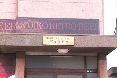 mojiko-jibi-ru-kanban.jpg