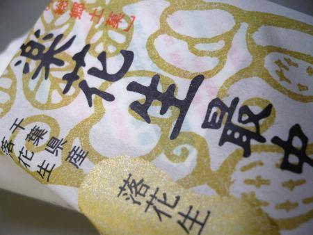 p-natuan-fukuro.jpg