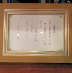 yamatozakura-paragon-gaku.jpg